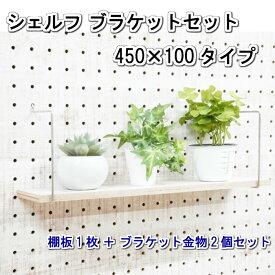 有孔ボード 用シェルフブラケットセット/450×100タイプ/内容:専用ブラケット2個+棚板450mm×100mm 1枚(棚板の色柄をお選び頂けます)