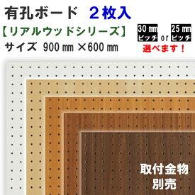 有孔ボード 単品 リアルウッドシリーズ【900mm×600mm×5.5mm】×2枚入り色柄・ピッチをお選び頂けます。