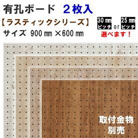 有孔ボード 単品 ラスティックシリーズ【900mm×600mm×5.5mm】×2枚入り色柄・ピッチをお選び頂けます。