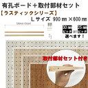 壁掛け 有孔ボード セット/ラスティックシリーズ/Lサイズ【900mm×600mm×5.5mm×1枚】【取付け部材L500mm×2本】【ハイパーピン2箇所×1セット】※色柄・ピッチをお選び頂けます。