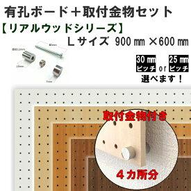 有孔ボード 取付金物セット/リアルウッドシリーズ/Lサイズ【900mm×600mm×5.5mm×1枚】【取付金物×4セット】※色柄・ピッチをお選び頂けます。