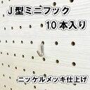 有孔ボード 用J型ミニフック/ニッケルメッキ仕上げ/10本入り