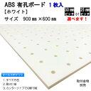 ABS有孔ボード 単品 ホワイト【900mm×600mm×5mm】×1枚入りピッチをお選び頂けます。
