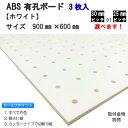 ABS有孔ボード 単品 ホワイト【900mm×600mm×5mm】×3枚入りピッチをお選び頂けます。