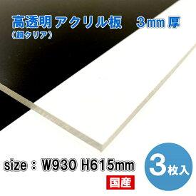 高透明アクリル板T3mm W930 H615mm 3枚入高品質 国内メーカー製 超クリア高透明アクリル板 DIY 素材 コロナウイルス対策 飛沫感染防止対策 パーテーション オフィス レストラン 店舗 仕切り板