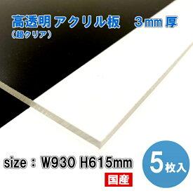 高透明アクリル板T3mm W930 H615mm 5枚入高品質 国内メーカー製 超クリア高透明アクリル板 DIY 素材 コロナウイルス対策 飛沫感染防止対策 パーテーション オフィス レストラン 店舗 仕切り板