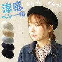 【さらさら素材の春夏メッシュベレー帽(全5色)】 夏 春夏 ニット サマーニット レディース メンズ ブラック かぶり方 …