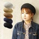 ■【ペーパー素材のざっくり編みベレー帽(全5色)】 夏 春夏 ニット サマーニット レディース メンズ ブラック かぶり…