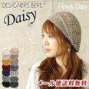 『Daisy/デイジー』ケーブル編みベレー帽(全14色) コットンベレー帽 コットン 綿100% 秋冬 秋 冬 ニット レディース かわいい ブラック 帽子 綿 韓国 ファッション 帽子 ニットベレー