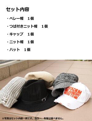 【税込5,555円帽子1年分福袋5個セット】夏春夏ニットサマーニットレディースメンズかぶり方プチプラ帽子無地素材ファッションおしゃれ帽子