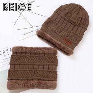 ニット帽とスヌードの2点セットレディースネックウォーマーマフラーケーブル編みニットキャップ秋冬冬ニットレディースメンズファッション帽子裏ボア裏起毛