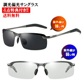 サングラス メンズ 偏光 調光 紫外線カット 明るさでレンズ濃度が変わる スポーツサングラス メガネ 眼鏡 伊達メガネ 定形外郵便送料無料 父の日ギフト 実用的