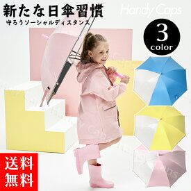 日傘 晴雨兼用 子供用 2コマ透明窓 50cm 遮光 子供 小学生 女性 男の子 女の子 入園 入学 通学 UVカット 軽量 小型 ミニ傘 送料無料