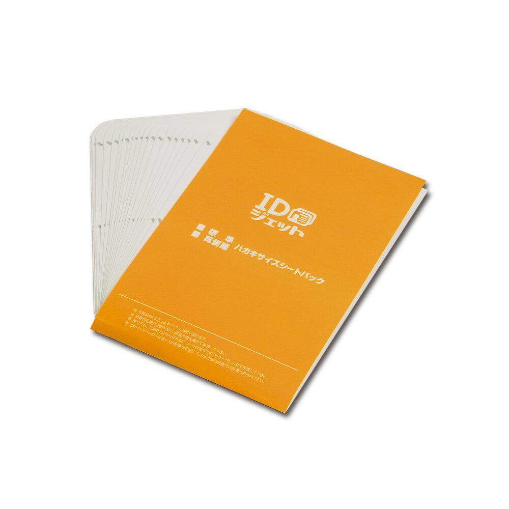 【IDJ-C02】IDジェット シートパック 再剥離ハガキサイズ IDカード作成・診察券・会員証作成