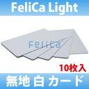 FeliCa Lite カード フェリカ ライト カード (10枚セット) 非接触 ICカード
