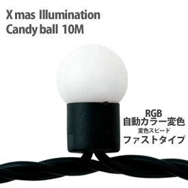 LED クリスマスイルミネーション キャンディボール 10M RGB自動変色 ファストタイプ