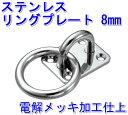 ステンレス リングプレート(丸環プレート)座付丸環 丸環プレート 8mm