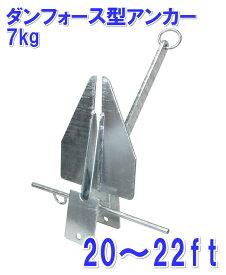 ダンフォース型アンカー7kg
