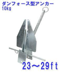 ダンフォース型アンカー10kg