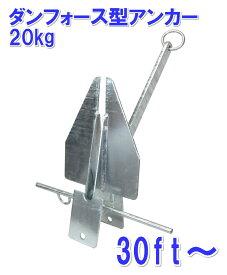 ダンフォース型アンカー20kg