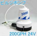 ビルジポンプ 2000GPH 24V