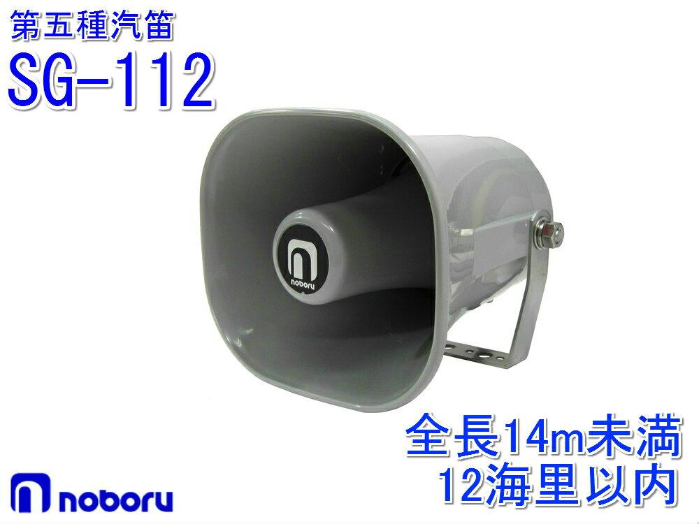 メーカー直送品につき代引き不可ノボル電機第五種汽笛 SG-112 12V