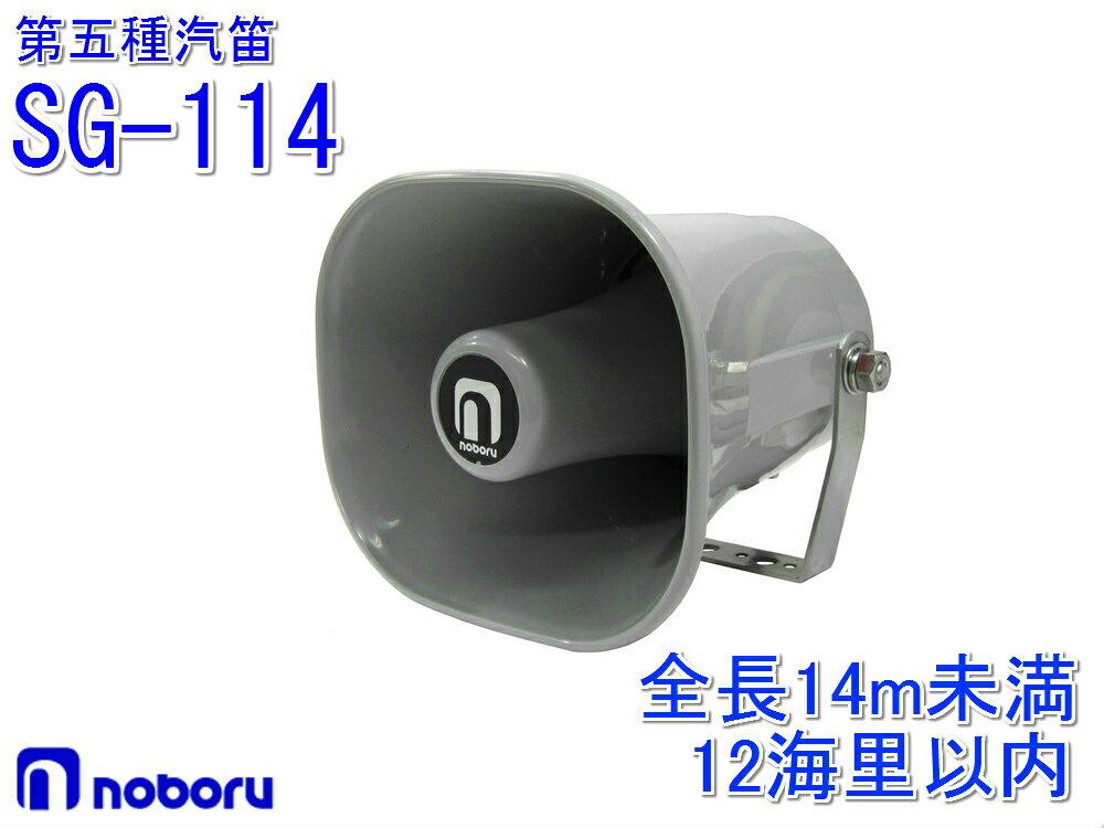 メーカー直送品につき代引き不可ノボル電機第五種汽笛 SG-114 24V