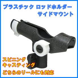 プラスチック ロッドホルダー サイドマウントタイプ