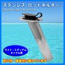 【埋め込み式】ライト・ミディアムタックル用ステンレス製 ロッドホルダー(ラバーキャップ付き)