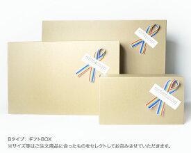 ★ B-type ギフトボックス (ギフトボックスのみでのご購入はできませんのでご了承ください)