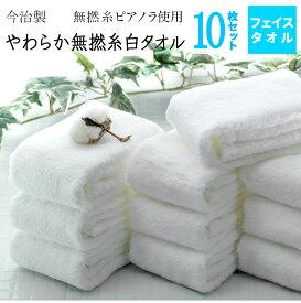 【 公式 】 今治 フェイスタオル 10枚セット 白無撚糸タオル まとめ買い 日本製 やわらか 白フェイスタオル 速乾 かわいい おしゃれ ふわふわ フェイスタオル セット 楽天 サプライズデー 今治せい 無撚糸 ホワイト タオル まとめて