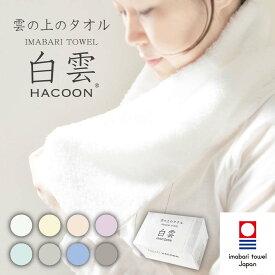 【 今治タオル 白雲 公式通販 8色 】究極の肌触り! 白雲 フェイスタオル 箱入れ ギフト フェイス1枚 日本製・今治・Hacoon Face Towel【楽ギフ_のし】いまばりタオル