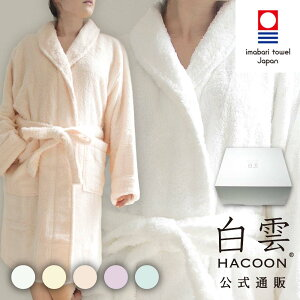 【 今治タオル 白雲 バスローブ 】 長袖 (Long sleeve)やわらか 軽量 雲の上の肌触り 日本製 今治 送料無料 ルームウェア ギフト プレゼント
