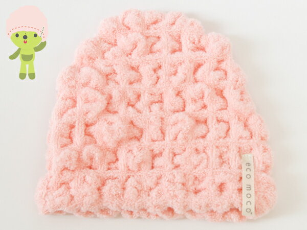 【日本製・今治】ふっくら柔らか!ベビーモコモコタオルキャップ (無撚糸)・BABY MOCOMOCO Towel Cap 選べる30色