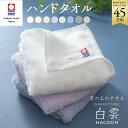 【 公式 】今治タオル 白雲 ハンドタオル 公式通販 究極の肌触り! 雲の上のタオル 白雲 Hacoon Hand Towel (メール便…