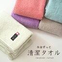 【 公式 】今治 タオル 臭わない ( 今治 ずっと 清潔タオル 公式通販 5色 除菌 ) フェイス タオル 日本製 部屋干しでも臭わない 森のタオル