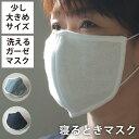寝るとき マスク 日本製 少し大きめサイズ 大判 【 今治 森のマスク 公式通販 おやすみ 】洗って使える エコなマスク …
