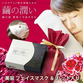 母の日 プレゼント 実用的 2021 繭の潤い タオルセット ギフト プレゼント 今治 2021 ( パイル地フェイスマスク と パイル地フェイスパッド 2枚 セット) ボックス入り、ラッピング でお届け。【 花以外 在庫あり日本製 】