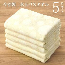 【 半額 50%OFF 期間限定 】 今治製 水玉 バスタオル 5枚セット まとめ買い ベビー タオル バスタオル かわいい 今治 ドット