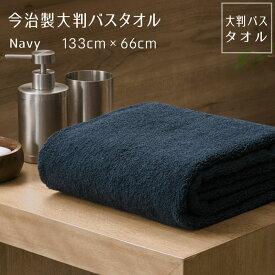 【 公式 】 今治 大判 バスタオル ネイビー 1枚 柔らか たっぷり 約133×66cm まとめ買い タオル ギフト 日本製 今治製 ボリューム