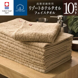 【 まとめ買い フェイスタオル 今治タオル 】リゾート ホテル フェイスタオル 10枚セット (ベージュ) ( 綿100% ) Resort Hotel Towel 日本製 今治 ホテルタオル ホテルスタイルタオル ホテルタイプ スタンダード