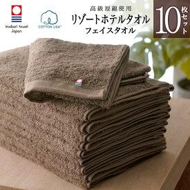 【 まとめ買い フェイスタオル 今治タオル 】 リゾート ホテル フェイスタオル 10枚セット (ブラウン) ( 綿100% ) Resort Hotel Towel 日本製 今治 ホテルタオル ホテルスタイルタオル ホテルタイプ スタンダード