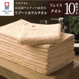 【 まとめ買い フェイスタオル 今治タオル 】リゾート ホテル フェイスタオル 10枚セット (ピンク) (サンホーキン 綿100% ) Resort Hotel Towel 日本製 今治 ホテルタオル ホテルスタイルタオル ホテルタイプ スタンダード