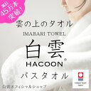 【日本製・今治】雲の上の肌触り! 白雲バスタオル箱入れギフト バス1枚・Hacoon Bath Towel