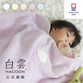 【 公式 】 今治タオル 送料無料 ベビーケット 白雲 公式通販 選べる5色 究極の肌触り 白雲 タオル ベビー タオルケット (くり衿付) HACOON Baby Towel Ket 日本製 今治 内祝い 出産
