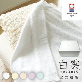 【 公式 】今治タオル 白雲 タオルケット 送料無料 公式通販 選べる5色 雲の上の肌触り シングル 140×190cm 日本製 今治 Hacoon Towel Ket ギフト