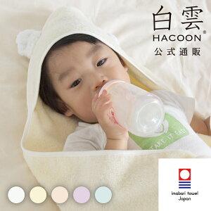 【 公式 】今治タオル 送料無料 おくるみ ベビー 白雲 公式通販 究極の肌触り 白雲 おくるみ ( フード付 みみ付 ) HACOON Hooded Towel 日本製 今治 内祝い 出産祝い プレゼント ギフト 赤ちゃん か