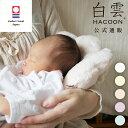 【 公式 】 今治タオル ベビー枕 白雲 公式通販 ベビー ピロー 究極の肌触り 白雲 授乳まくら HACOON Baby Pillow 選…