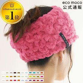 【 ヘアバンド 洗顔 今治 エコモコ 公式通販 33色 】ふっくら本物の肌触り♪ モコモコタオル ヘアーバンド レディース (無撚糸) MOCOMOCO Towel Hair Band 日本製