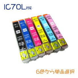 IC6CL70L増量版 単品セレクトICBK70L ICC70L ICM70L ICY70L ICLC70L ICLM70L エプソン EPSON 互換インク 10P05Nov16